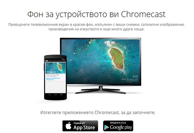 Google разшири възможностите за персонализация на Chromecast с опцията