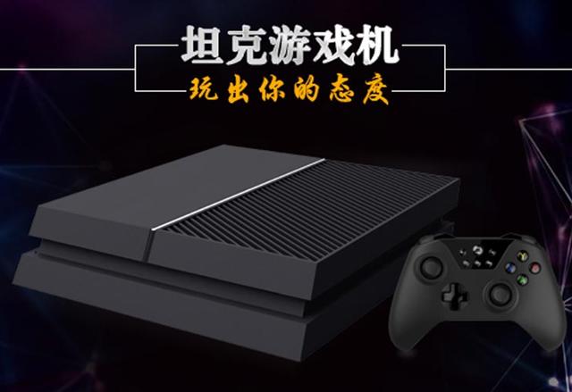 Китайска конзола копира PS4 и Xbox