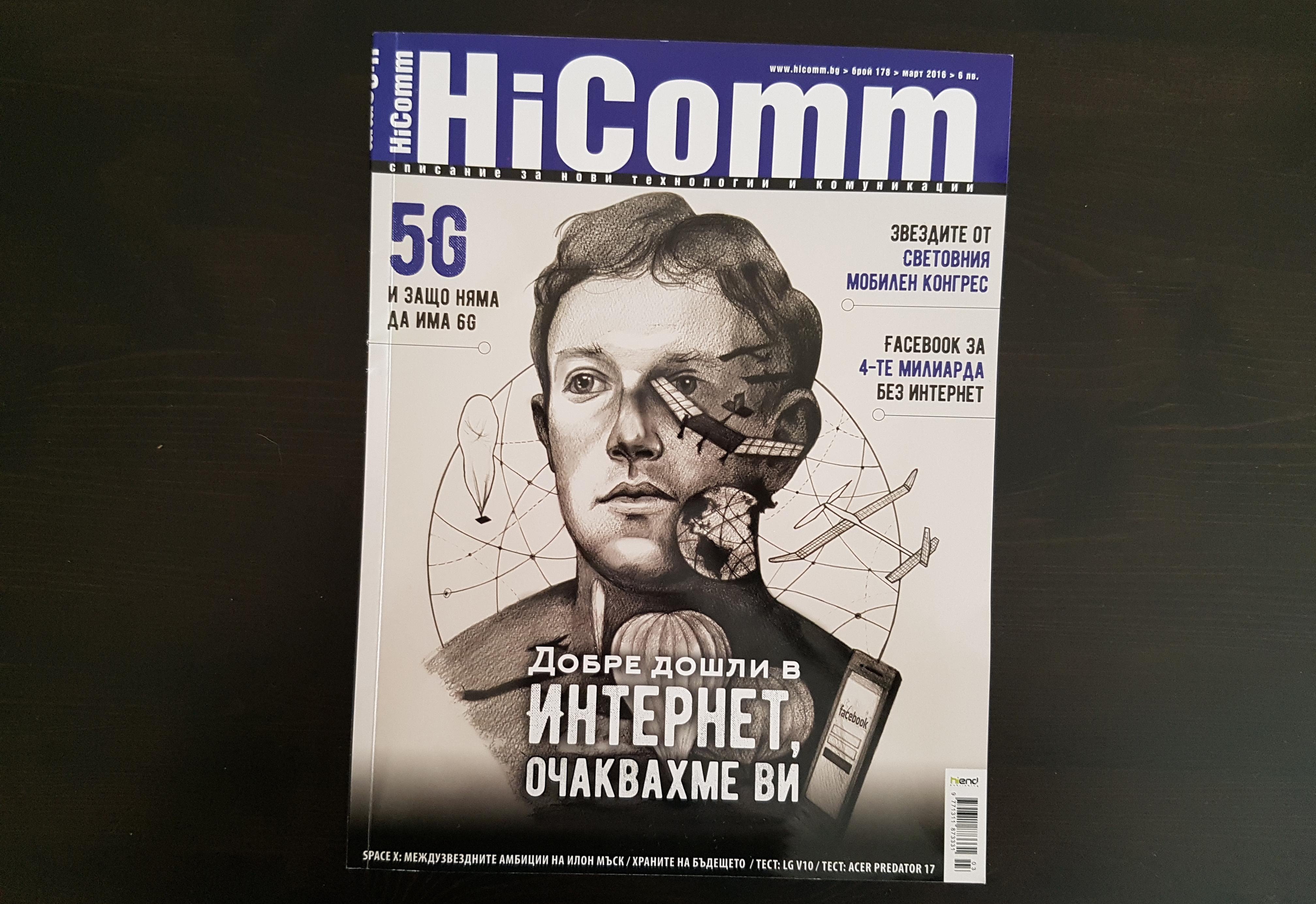 Мечтата за световния уеб и бъдещето на интернет в новия брой на списание HiComm