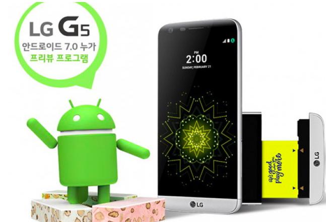 LG пусна актуализация до Nougat за LG G5