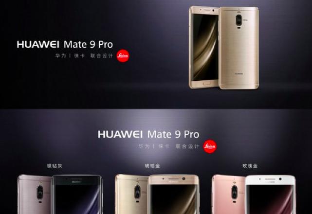 Huawei Mate 9 Pro представен официално: 5.5-инчов дисплей и 6 GB RAM