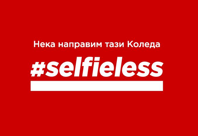 Време е да сме #selfieless: вместо селфи снимаме човешката доброта