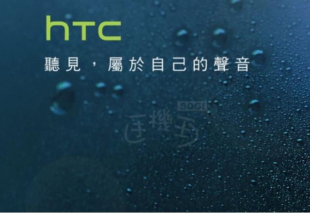 HTC 10 evo най-вероятно ще бъде показан на 22 ноември