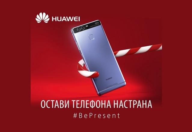 Huawei започва кампанията #BePresent за семейства с деца в нужда