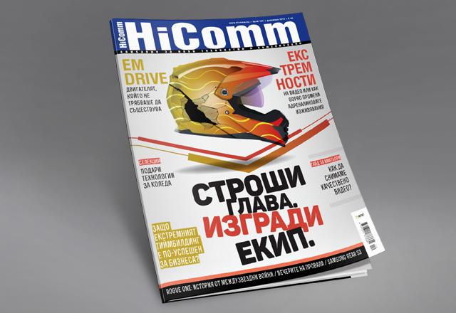 В новия брой на сп. HiComm: Защо екстремизмът изгражда екипи?