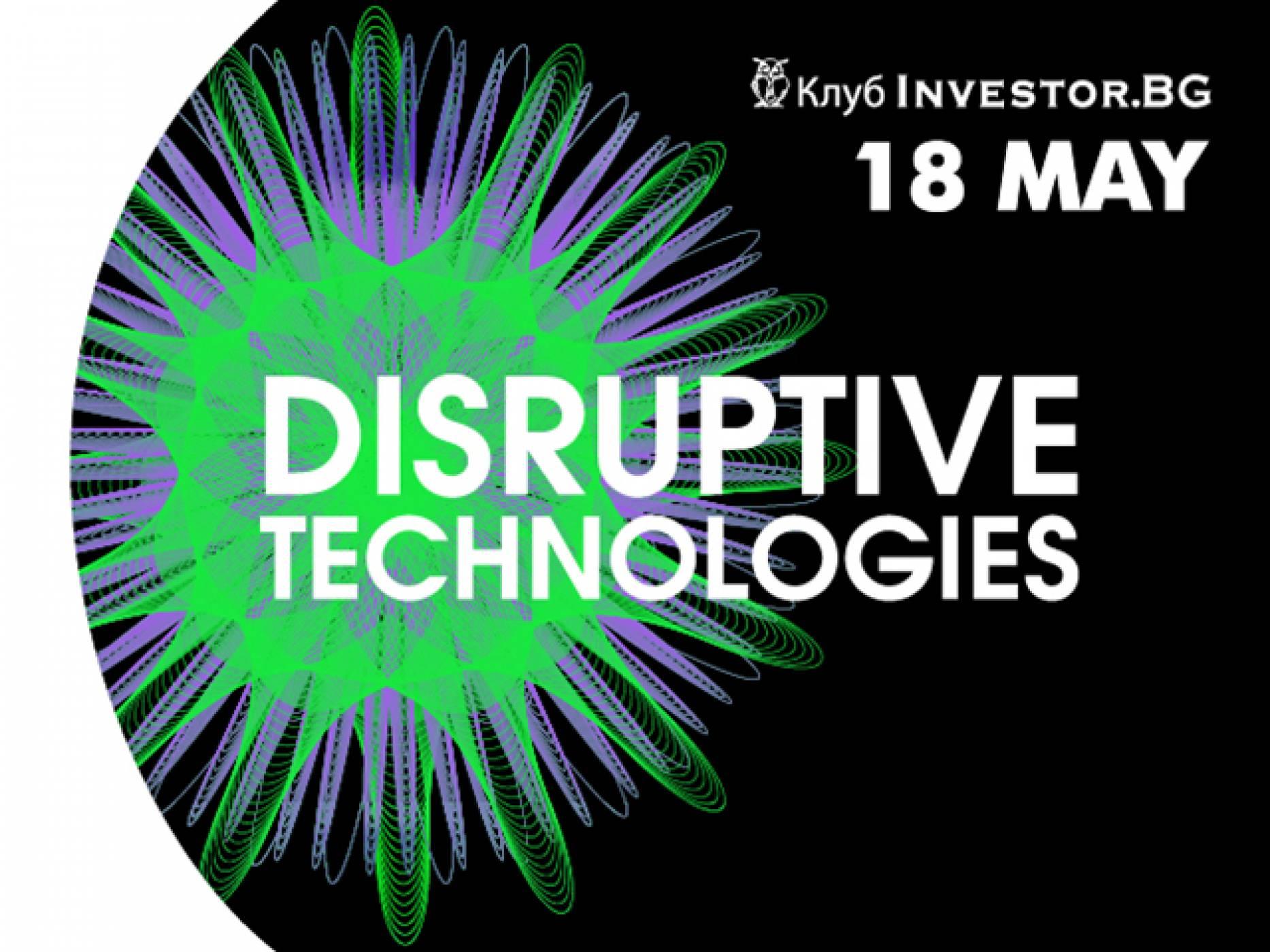 Обсъждаме Disruptive Technologies с Клуб Investor.bg на 18 май