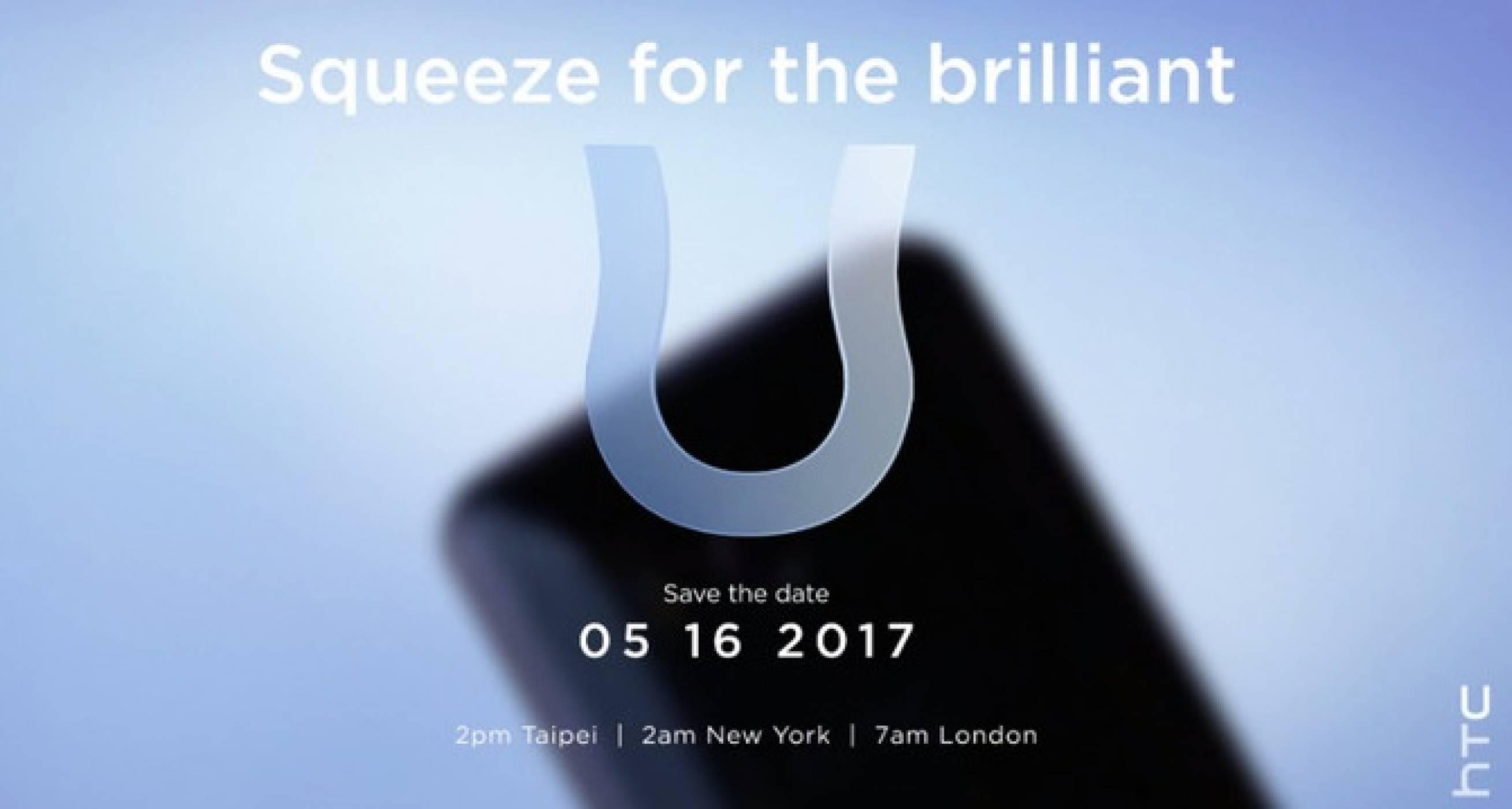 HTC U 11 може да се окаже по-евтин от U Ultra