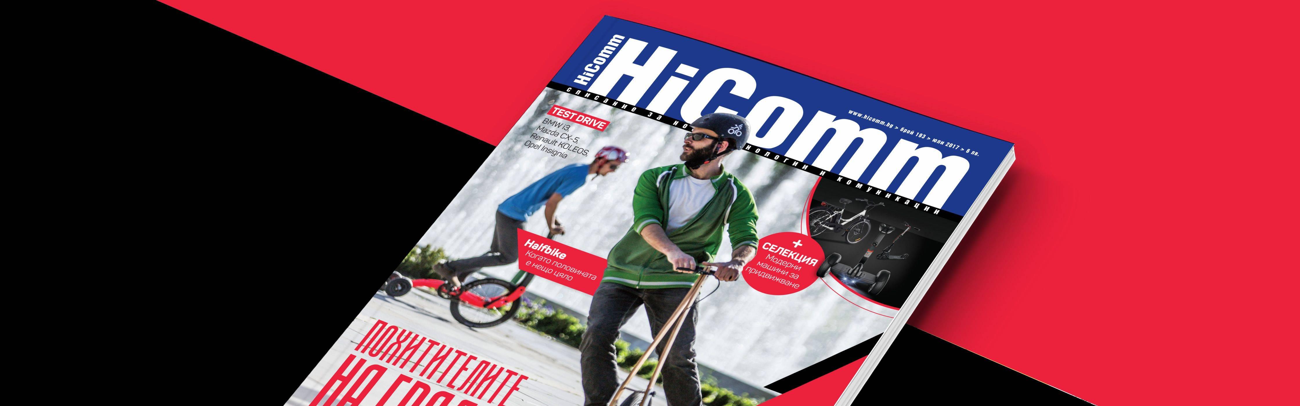 В новия брой на списание HiComm: Заветната миля и новите начини за придвижване в града