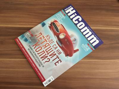 HiComm през октомври: за автомобилите, бъдещето и очакванията