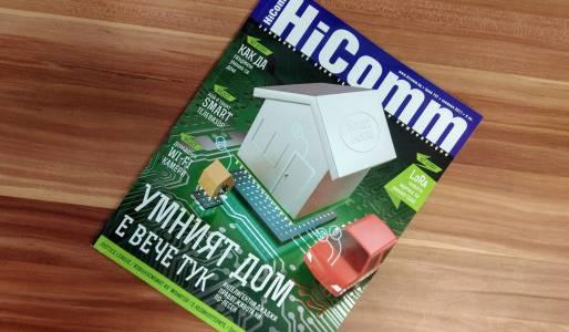 В HiComm през ноември: умният град е вече тук и планира да остане