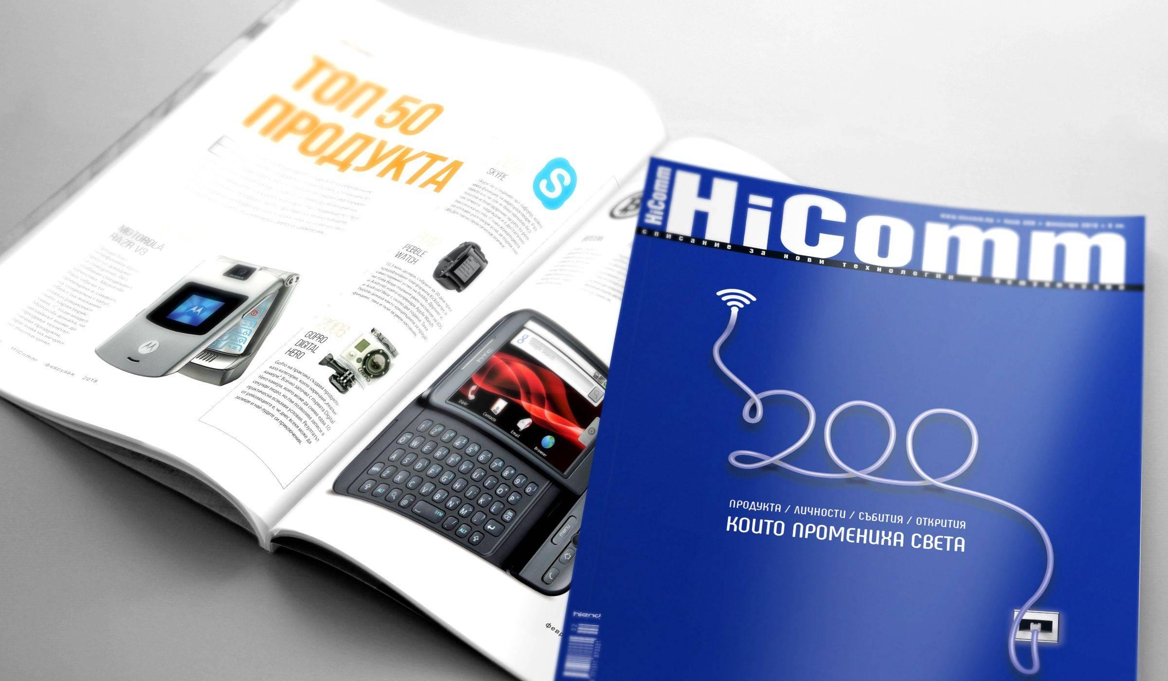 200 броя сп. HiComm: изживяваме бъдещето заедно