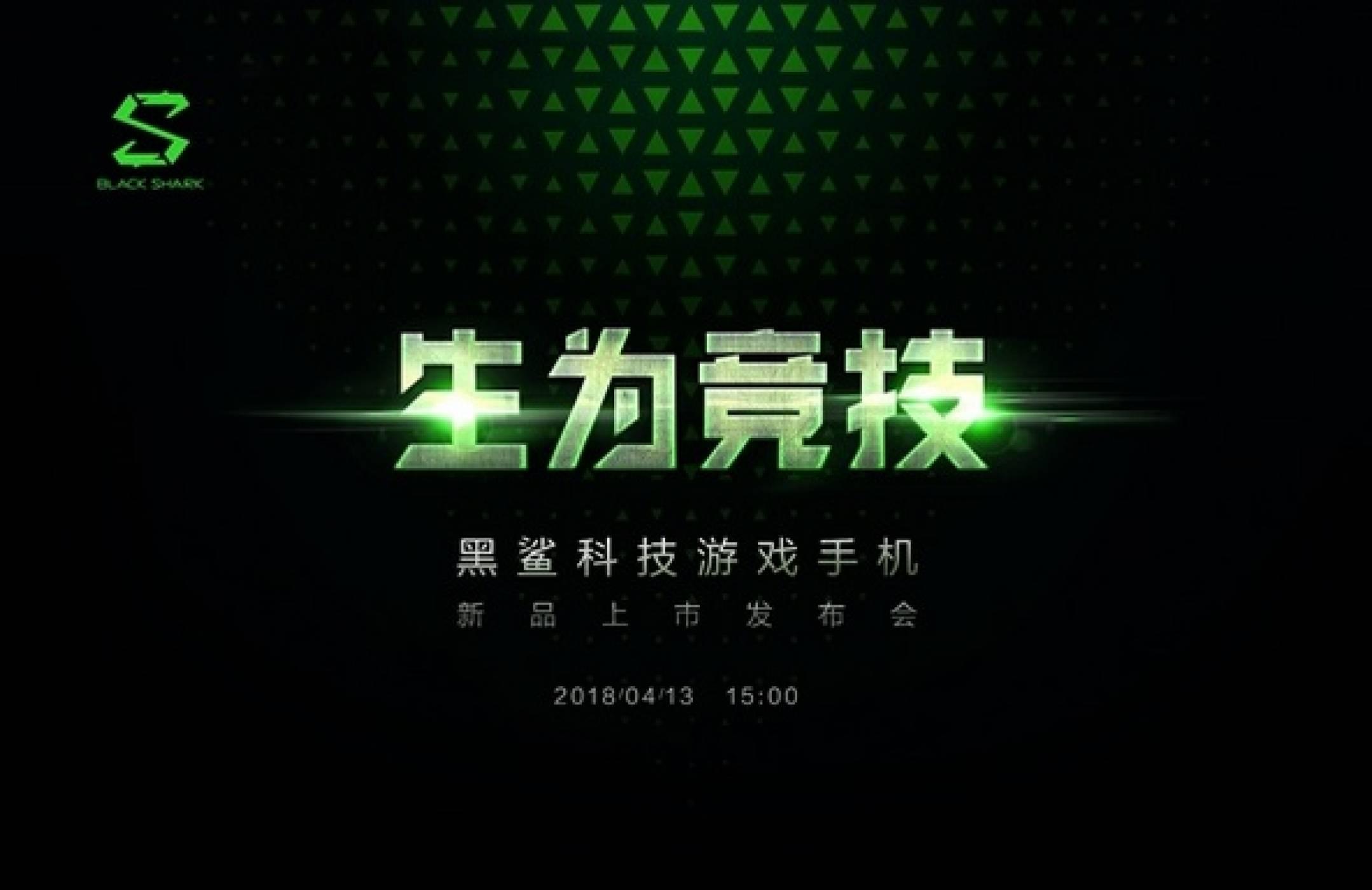 Xiaomi ще представи геймърския си смартфон на 13 април