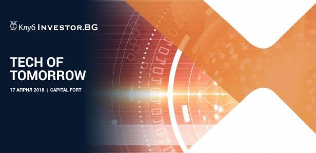 Изкуственият интелект и бизнесът са основна тема в Клуб Investor.bg: Tech of Tomorrow