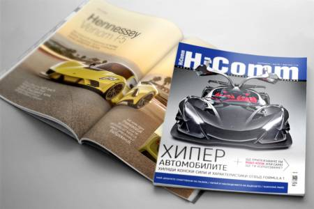 Хипер автомобили и робо-коли променят индустрията в адреналиновия априлски брой на HiComm