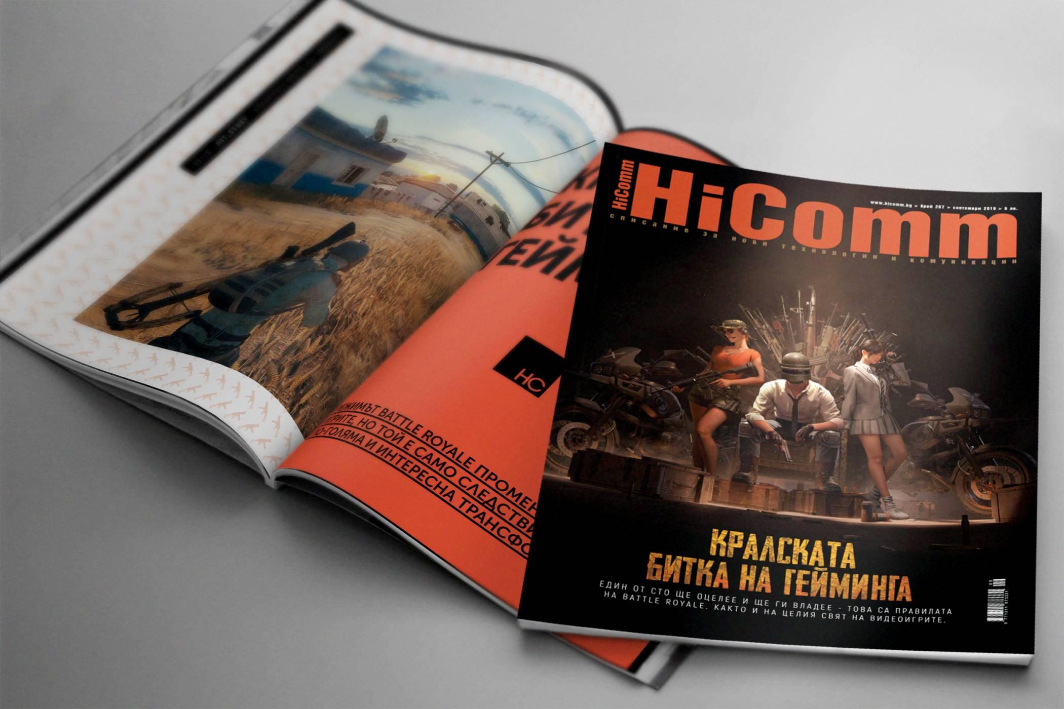 Кой спечели Кралската битка в гейминг индустрията в септемврийския брой на HiComm