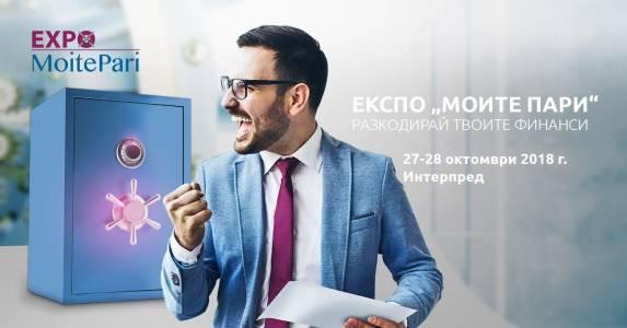"""Експо """"Моите Пари"""" ще ни учи как да управляваме личните си финанси на 27 и 28 октомври"""
