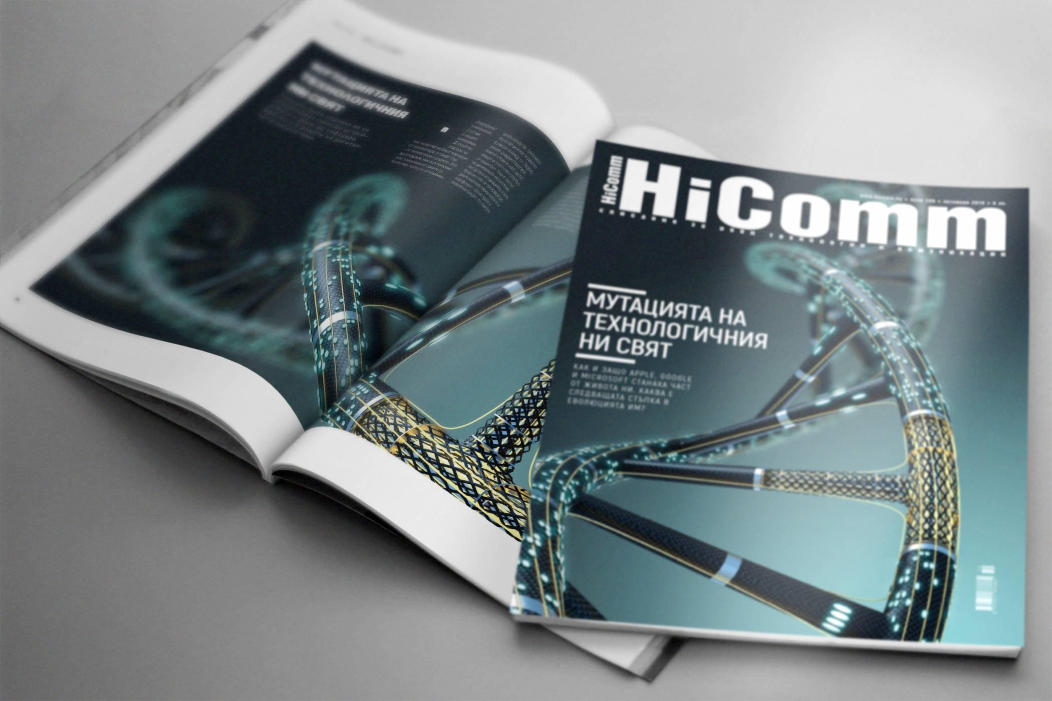 Мутацията на технологичния ни свят в октомврийския брой на HiComm