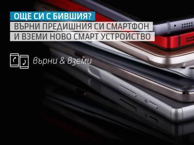 """Теленор с нова услуга за изкупуване на стари смартфони - """"Върни и вземи"""""""