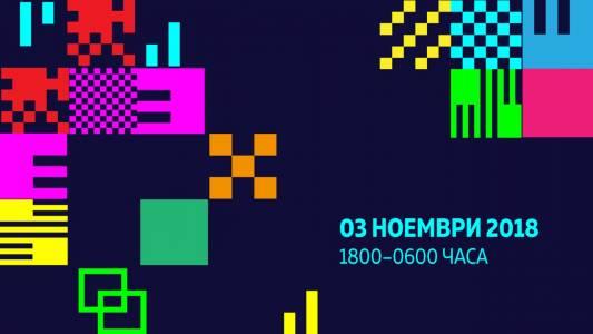 Геймингът оживява в първата Софийска нощ на игрите