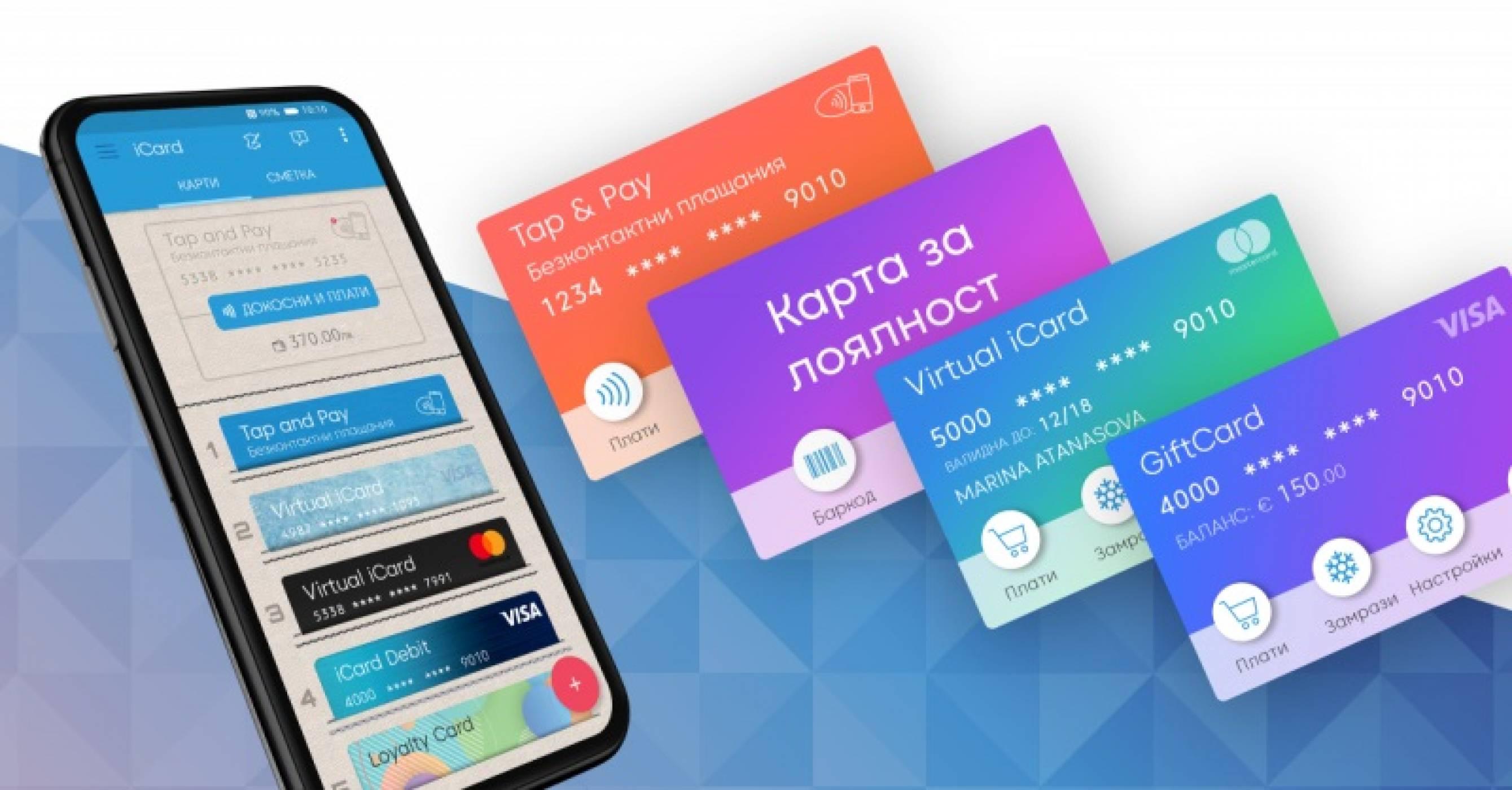 Виртуалните карти - или как да пазаруваме най-сигурно онлайн с дигитален портфейл