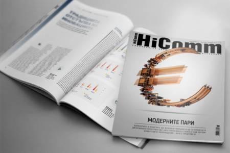Модерните пари в ноемврийския брой на списание HiComm