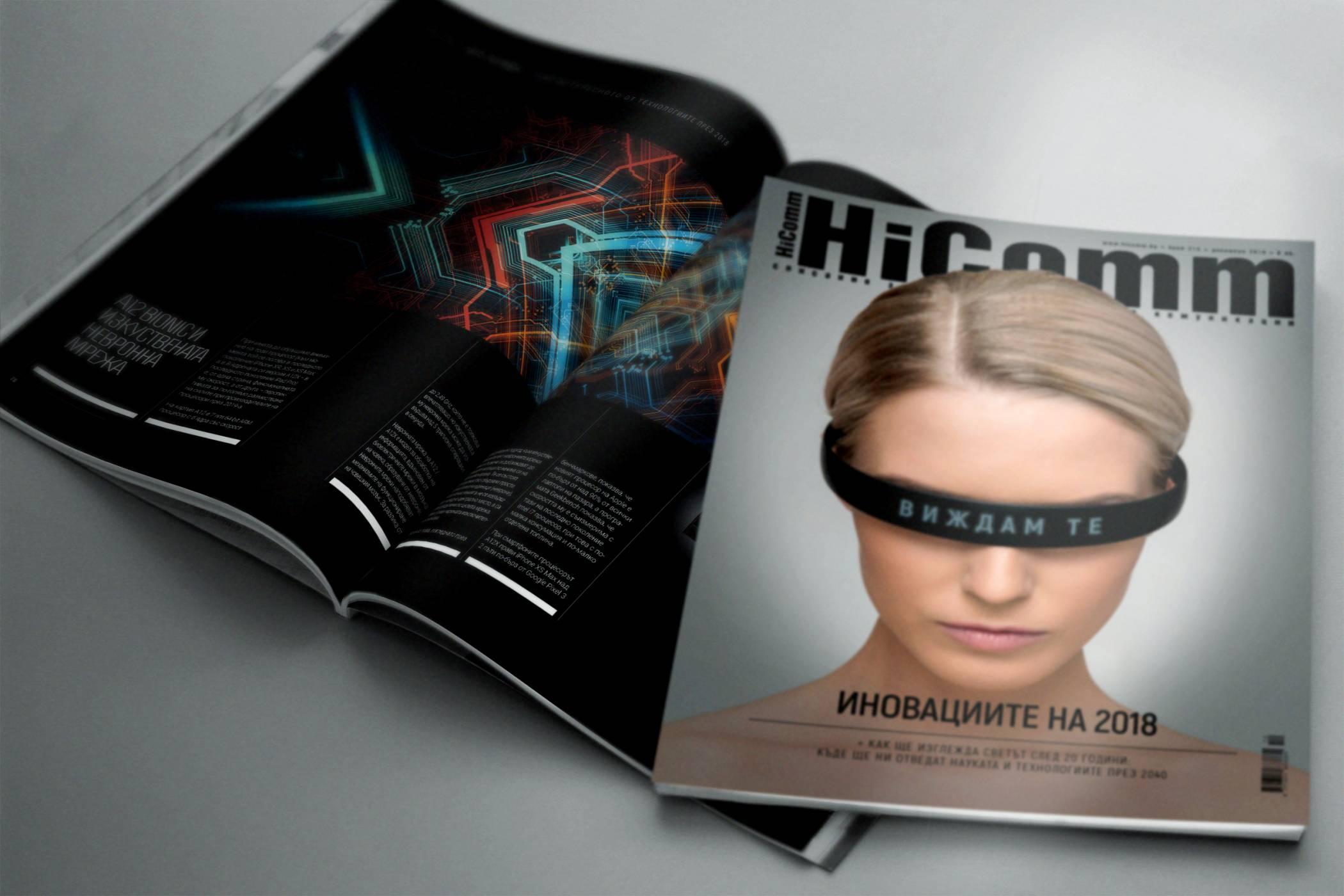 Технологичните постижения на 2018 и как ще изглежда светът през 2040 – в HiComm брой 210
