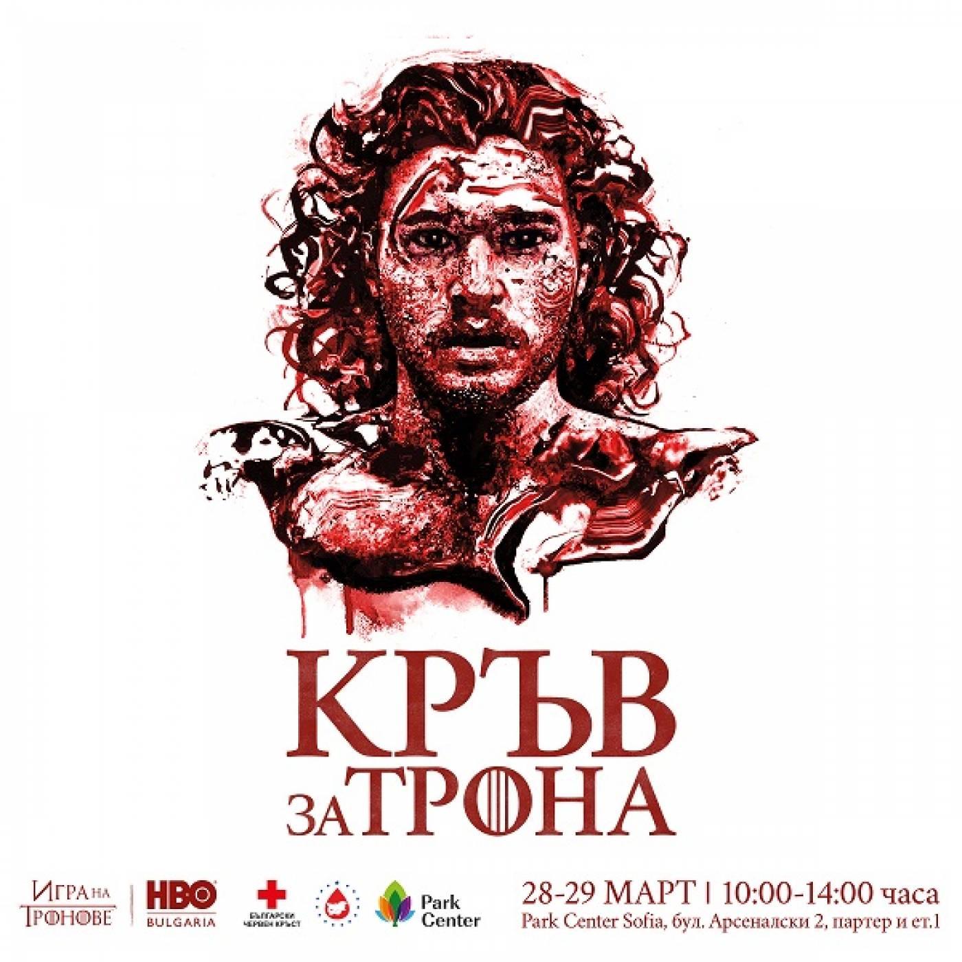 """HBO с кръвен призив към феновете на """"Игра на тронове"""""""