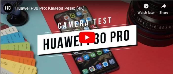 КАМЕРА ТЕСТ: Колко добре всъщност снима Huawei P30 Pro (ВИДЕО)