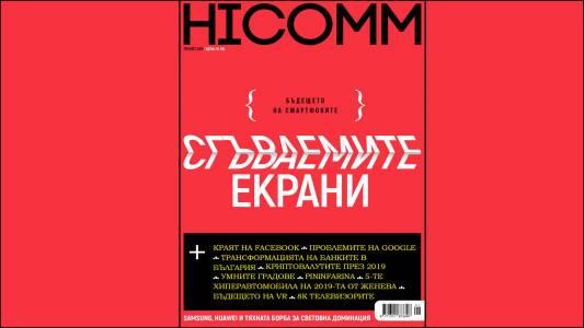 HiComm с ексклузивен нов брой на списанието. Вече е на пазара!