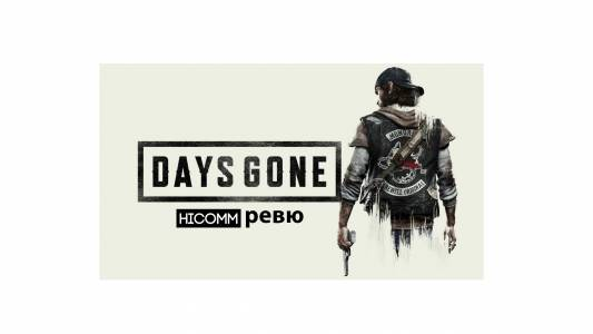 Days Gone:  A Deacon of Hope