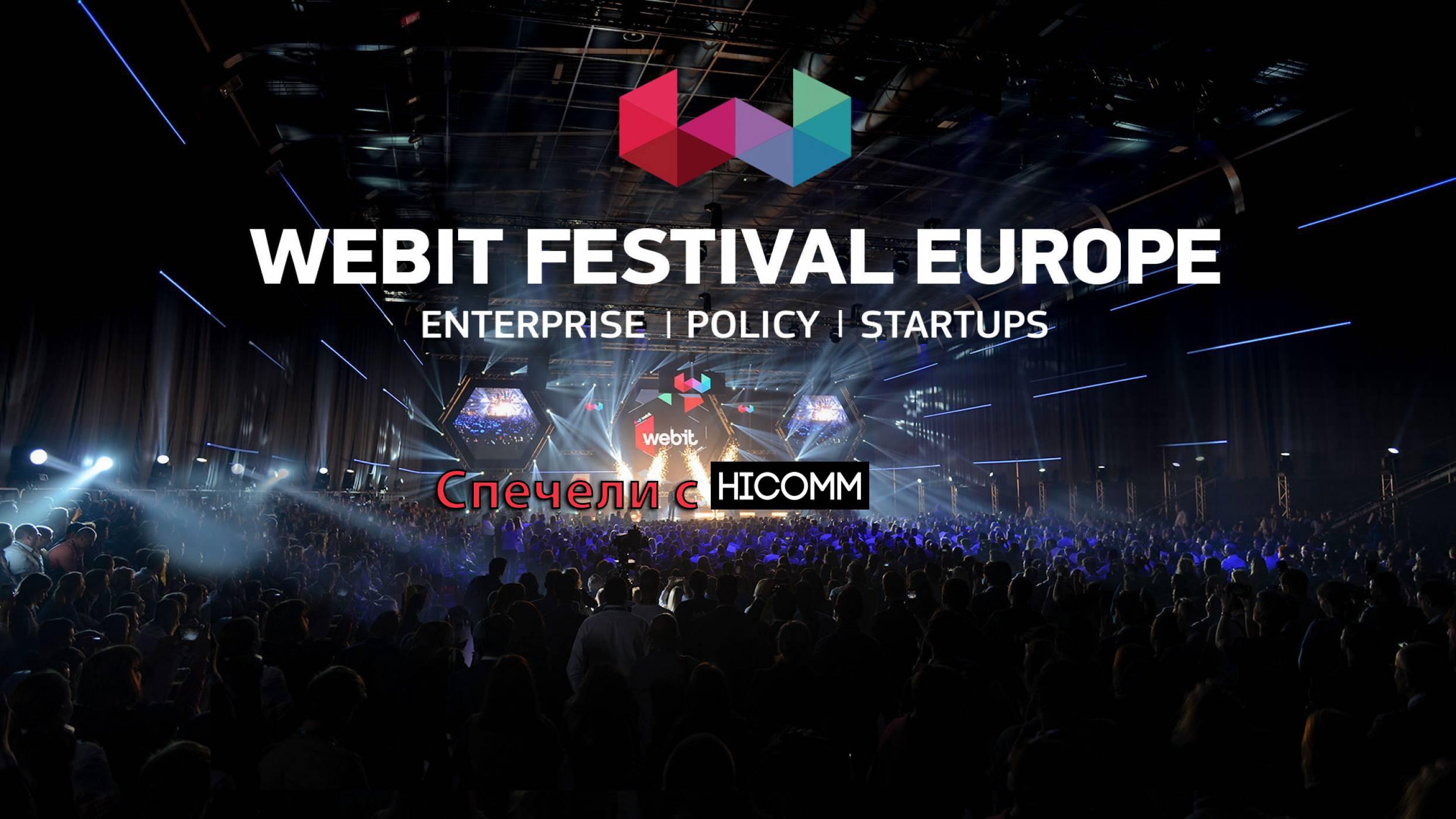 Спечели билет за Webit с HiComm!