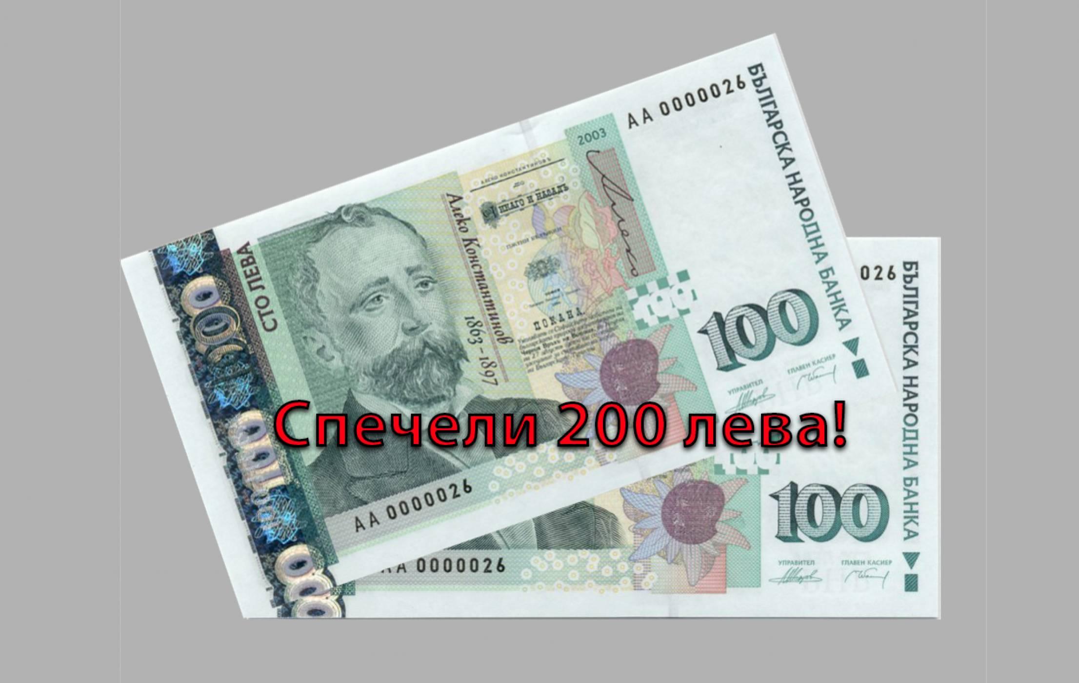 200 лева награда в брой от NS1