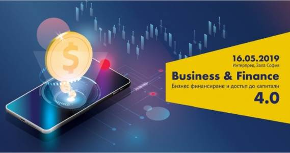 Сверете финансовия си часовник! Заповядайте на Business & Finance 4.0