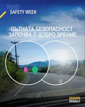 Renault и Essilor намаляват смъртността на пътя