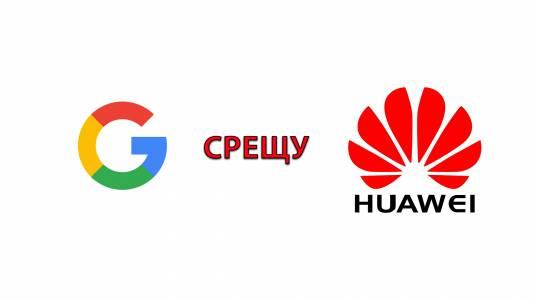 Google спира Android поддръжката на Huawei