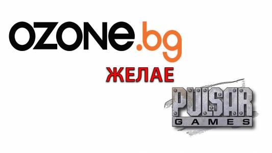 Родният гейм пазар ще се разтърси – Ozone.bg купува Pulsar