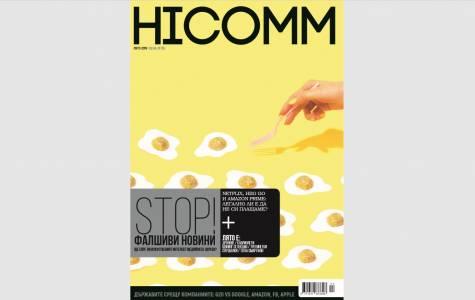 Новият брой на HiComm е очаквано горещ. Ето какво ще откриете на неговите страници
