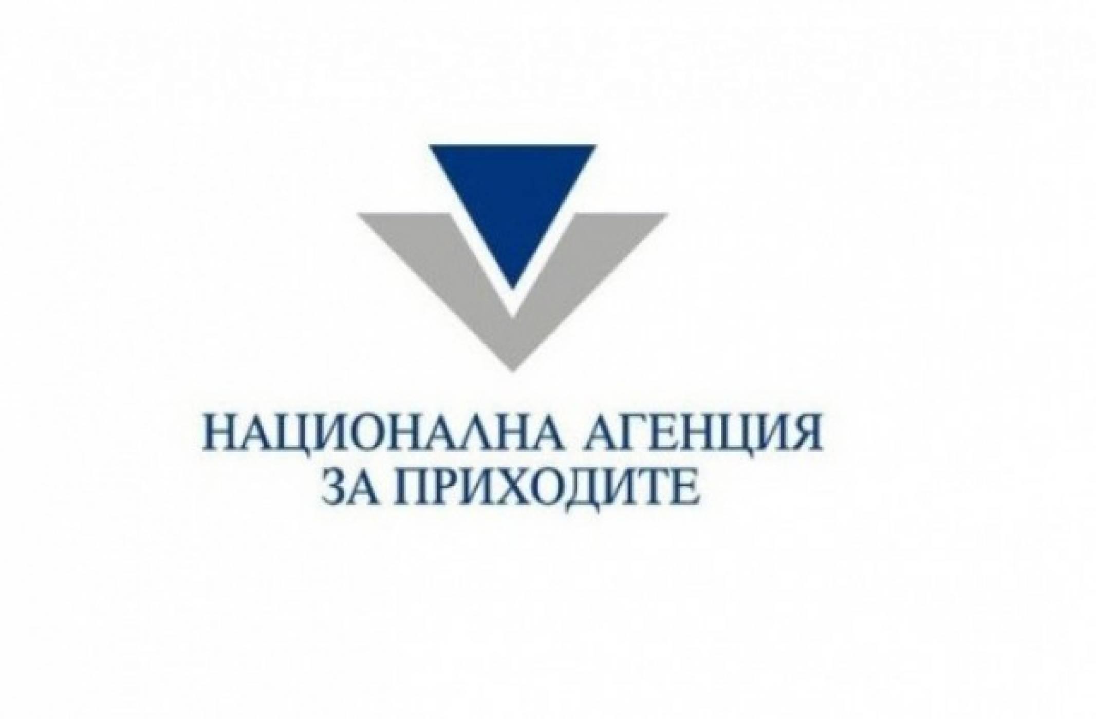 НАП пусна приложение за проверка на изтекли данни