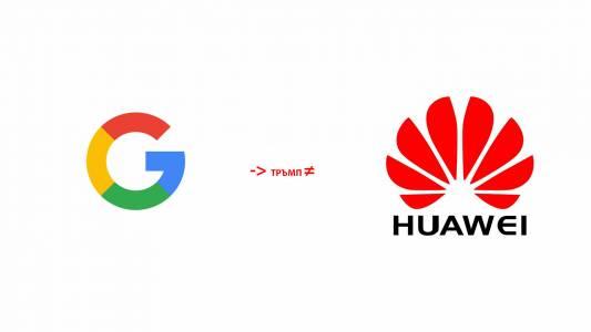 Без официални Google приложения в Huawei Mate 30?