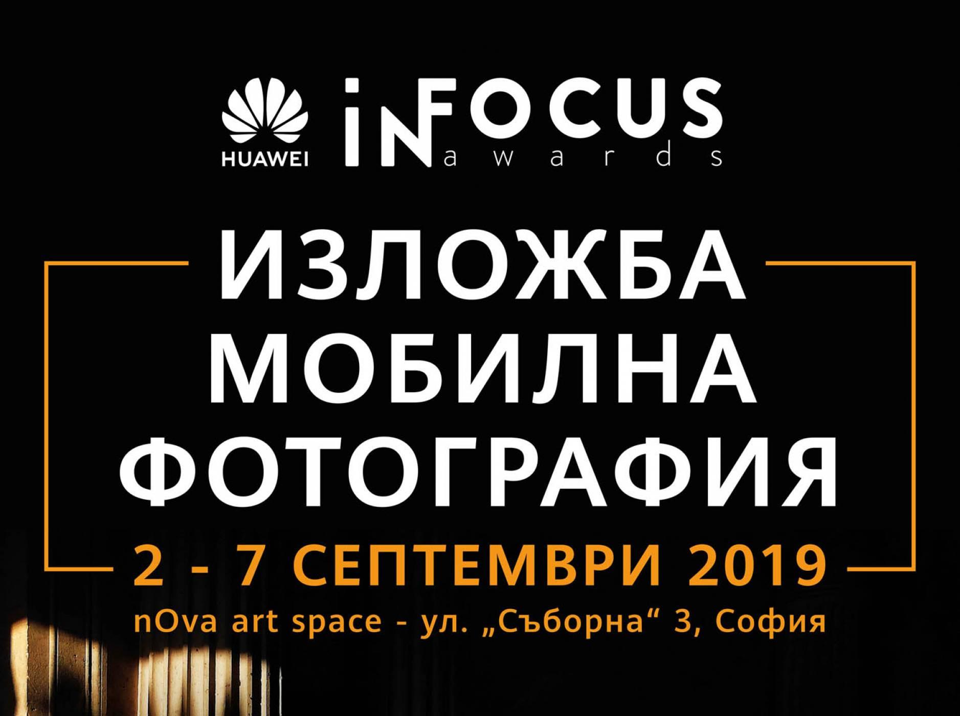 Вижте българските снимки от Huawei InFocus Awards