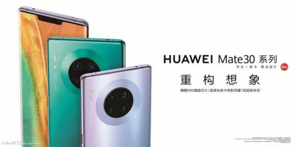 Huawei обяви официално кога можем да очакваме Mate 30