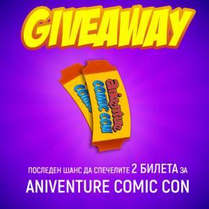 Спечелете билети за Aniventure Comic Con