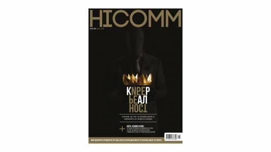 HiComm декември 2019: списание за нови технологии и комуникации – брой 213
