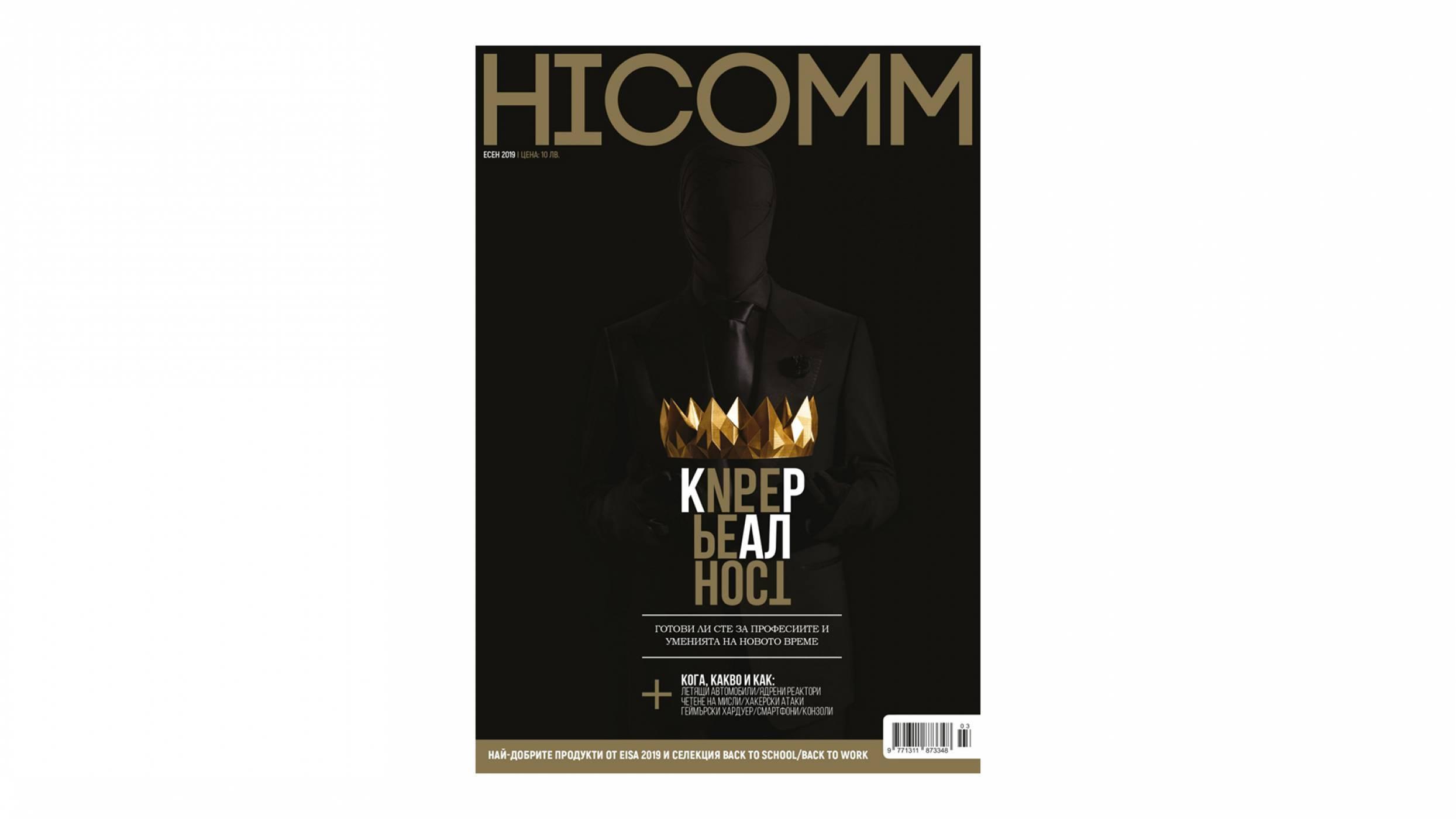 HiComm септември 2019: списание за нови технологии и комуникации – брой 213