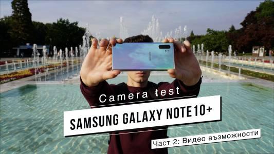 Как да извлечем максимума от камерата на Samsung Galaxy Note10+ (част 2)