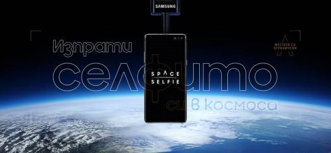 Космическо селфи с Galaxy S10 5G