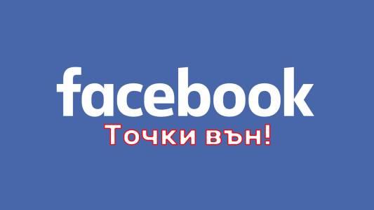 Мобилният Facebook с точков ъпдейт. Велико!