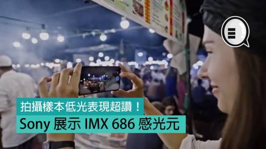 Как Huawei се превръща в успешната Xperia за Sony (ВИДЕО)