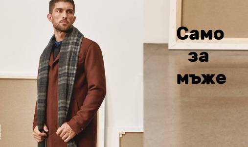 8 важни ъпгрейда за есенния гардероб на всеки уважаващ себе си мъж