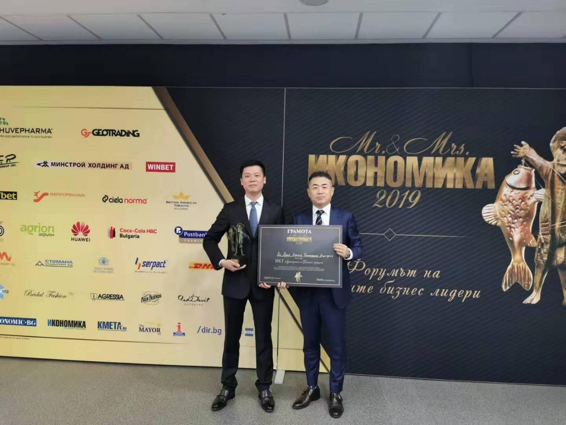 Huawei България бе отличена с престижна награда